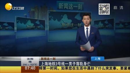 上海地铁3号线一男子落轨身亡 第一时间 20150520 高清版