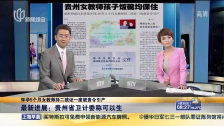 怀孕5个月女教师持二孩证一度被责令引产 上海早晨 150520