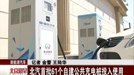 新能源汽车:北汽首批61个自建公共充电桩投入使用 北京您早 150520