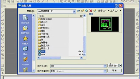 CAD2007视频教程,第一章,第一节_标清