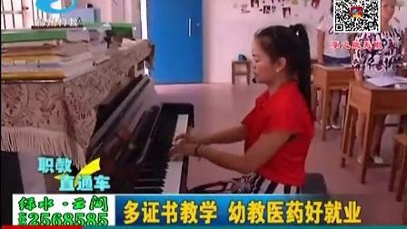 广西柳州商贸技工学校:多证书教学 幼教医药好就业