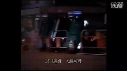 【TVB经典电视剧《CIB刑事情报科》主题曲超级高清精彩MYTV】