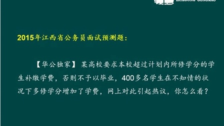 2015江西省公务员面试备考热点讲解第二场