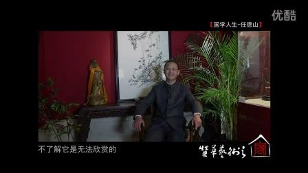 赞华艺术之家艺术顾问任德山先生个人纪录片