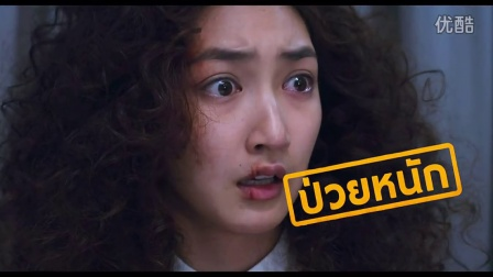 Pan 2015 Thi Movie Miss Happy [ Official Trailer 2 ]