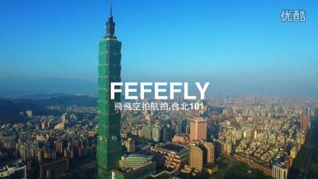Taipei101參與江蘇衛視台灣協拍-FEFEFLY空拍航拍協拍
