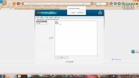 我的世界手机版服务器【管理白名单】-服务器管理第一课(腐竹交流必备)