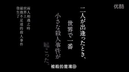 电影预告 花与爱丽丝杀人事件 岩井俊二导演