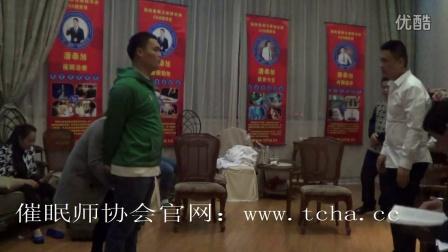 亚洲第一催眠大师潘泰旭催眠培训学员严金桂催眠钢板