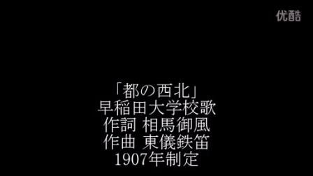 【盗作編】早稲田大学校歌「都の西北」
