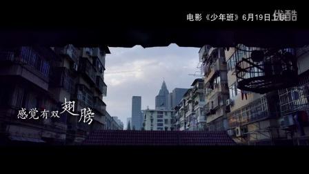 《少年班》主题曲MV《你曾是_tan8.com