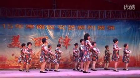 2015年津南区文艺展演鑫港园夕阳红舞蹈队《二》