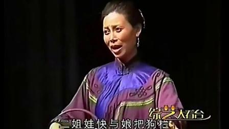 【眉户戏】亲家母吵架(部分) 刘岚 李桂英主演