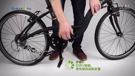 大行DAHON折叠自行车折叠教育视频-横向折叠视频3