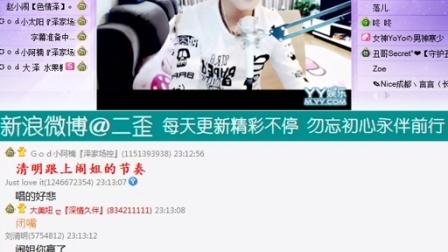 【大泽】晚上直播2015年5月22日【2】