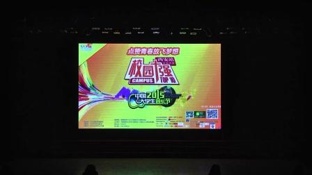北大青鸟大学生音乐节长安大学站_1