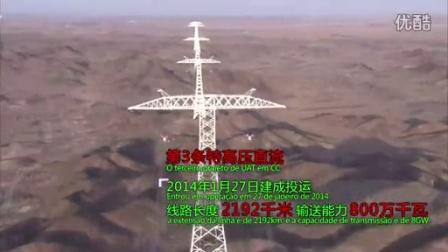 国家电网公司特高压形象宣传片