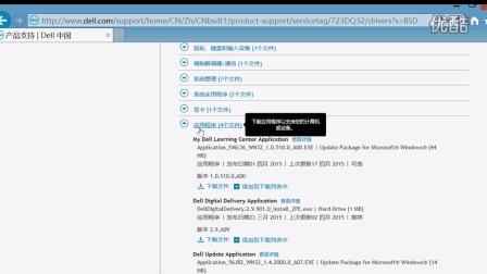 戴尔预装软件安装程序-Dell Digital Delivery