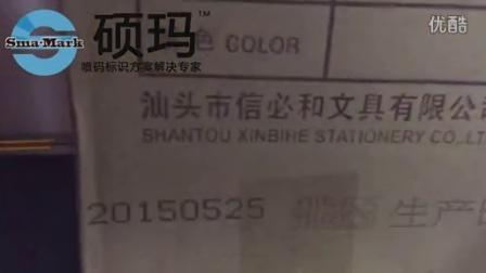 硕玛大字符喷码机,生产日期、有效期、中英文、数字、纸箱喷码实录