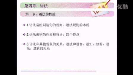 拓慧自考—江苏自考培训第一品牌—汉语言文学—语言学概论教学视频