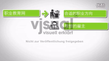 VJSUAL创意解说短片样片:AZUBYO职业培训网