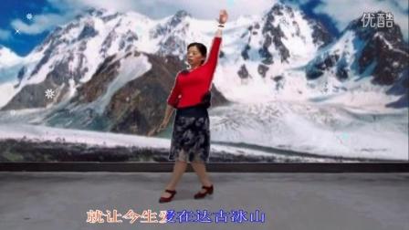 廖弟编舞 开心艳展示 琴儿制作的广场舞视频《爱在达古冰山》