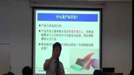 研发项目管理培训视频1@中捷股份【张现锋老师】