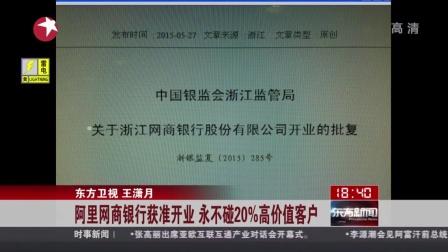 阿里网商银行获准开业  永不碰20%高价值客户  东方新闻 150527