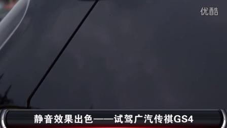 睛彩车市-驾控汇-广汽传祺GS4