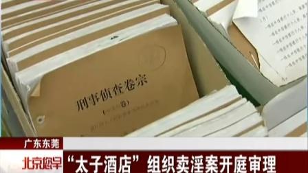 """广东东莞:""""太子酒店""""组织卖淫案开庭审理 北京您早 150528"""