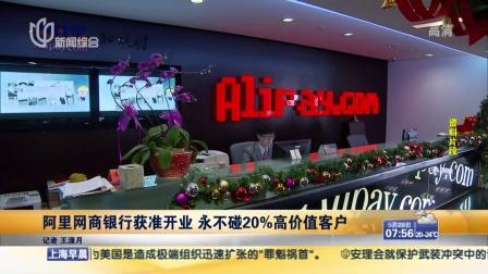 阿里网商银行获准开业  永不碰20%高价值客户  上海早晨 150528