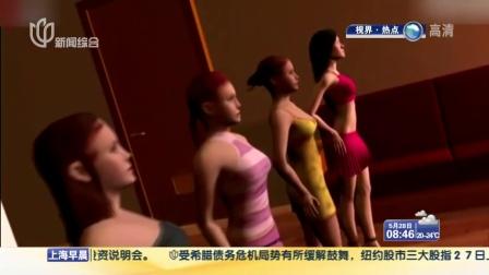 """东莞""""太子辉""""受审  3D还原其酒店组织卖淫过程 上海早晨 150528"""