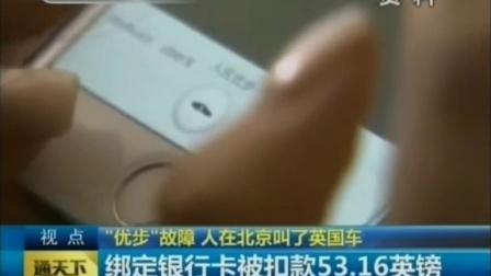郑州滴滴专车被百名出租车司机围堵砸车 150528 通天下