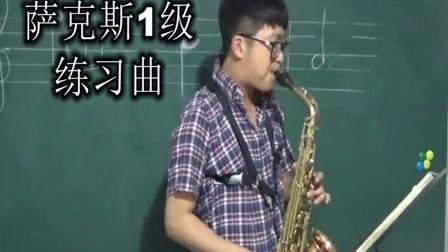 萨克斯1级练习曲