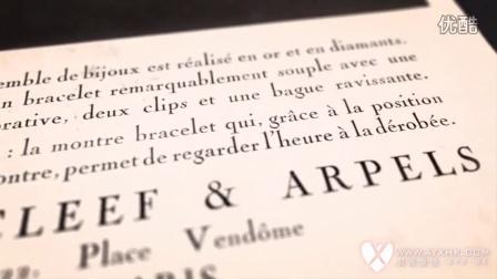 33梵克雅宝VanCleef Arpels-SIHH 2015 - Cadenas watch-AYX國際橋社傳媒澳亞訊鑒訂商!