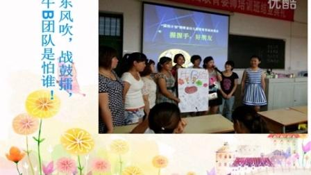 湘潭教育学院2014年国培-保育员班培训故事