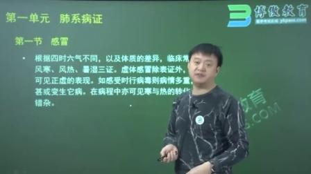 中医师资格证考试命题规律_创最优指导效果
