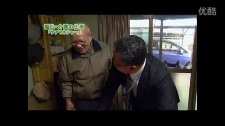 (未翻译版)日本养老院介护工作⑦