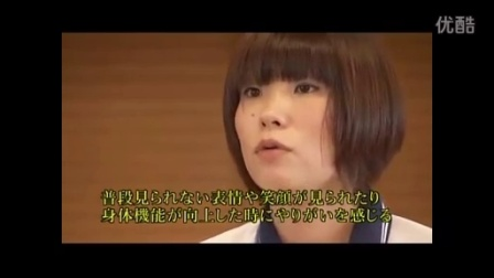 (未翻译版)日本养老院介护工作①