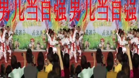 兴谷幼儿园舞蹈男儿当自强