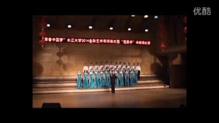《黄河颂》长江大学第四届屈原杯诗歌朗诵?#28909;?#19968;等奖作品艺术学院代表队