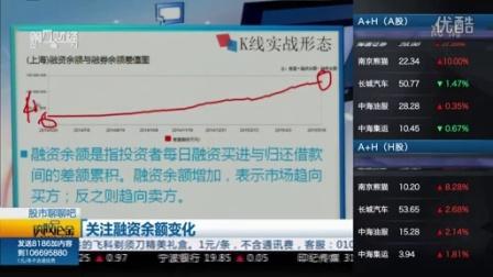谈股论金 150526关注融资余额变化