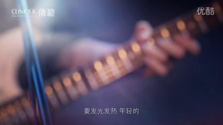 倩碧携手李荣浩《宛若新生》微电影独家首播