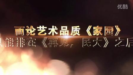 2015《再见,民大》完整版预告片来了!!