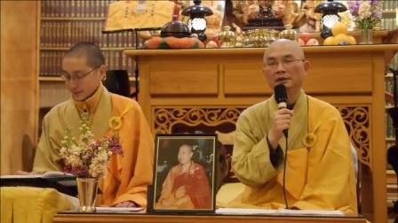 恒实法师 华严经讲堂-Avatamsaka Sutra Lecture , 15 February 2014