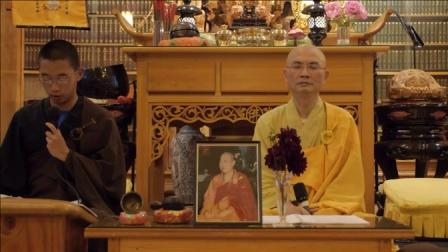 恒实法师 华严经讲堂-Avatamsaka Sutra Lecture at Berkeley Buddhist Monastery, 14 June 2014