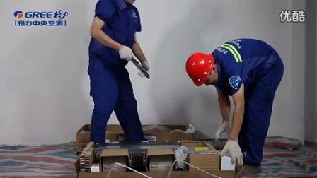 格力家用中央空调安装视频用户版 [高质量和大小]_高清_标清