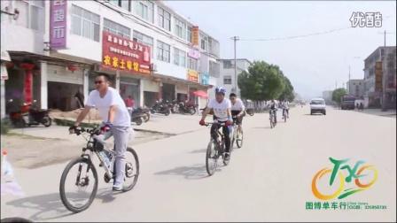 岳西图博单车开业骑行视频