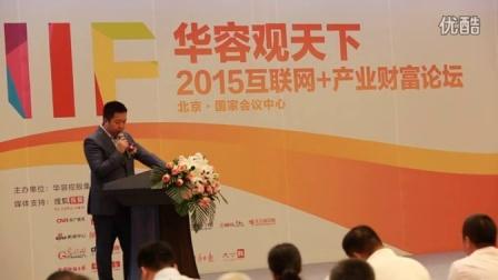 华容观天下2015互联网+产业财富论坛