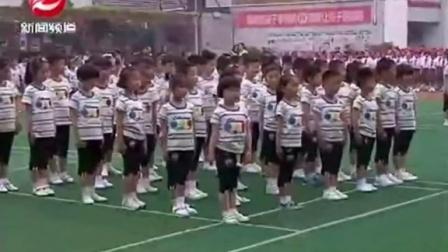 """""""七彩阳光""""跃动颍泉区三里小学(阜阳电视台)"""